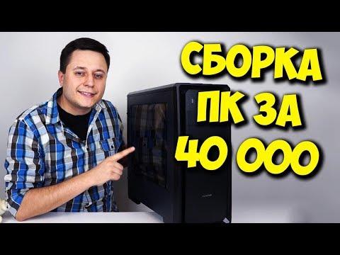 ПК ЗА 40000 РУБЛЕЙ / МОЯ ПОСЛЕДНЯЯ СБОРКА В 2018!