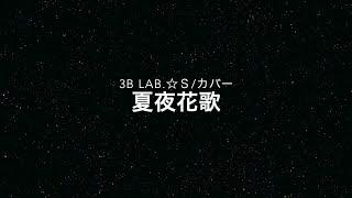 夏夜花歌/3B LAB.☆S カバー