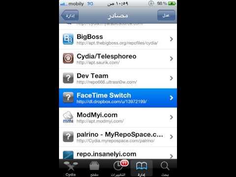 طريقة تفعيل خدمة الفيس تايم لاجهزة الايفون