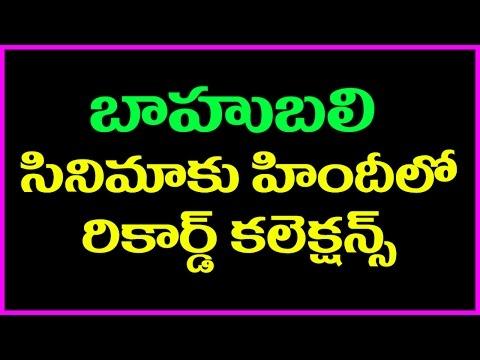 Bahubali Record  Collections Hndhi - Bahubali Movie Report - RoseTeluguMovies
