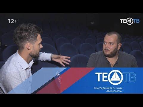 Временные трудности / Премьера фильма / ТЕО-ТВ 2018 12+