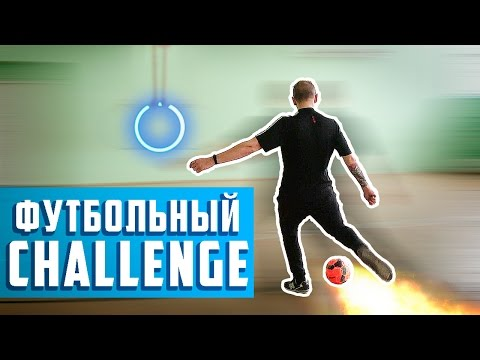 ФУТБОЛЬНЫЙ ЧЕЛЛЕНДЖ С НАКАЗАНИЕМ / ФУТБОЛЬНЫЙ CHALLENGE / ГОРЯЧИЕ БУЛКИ