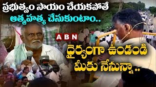 Chandrababu Naidu consoles Farmers | Visits Flood Affected Areas at Krishna district