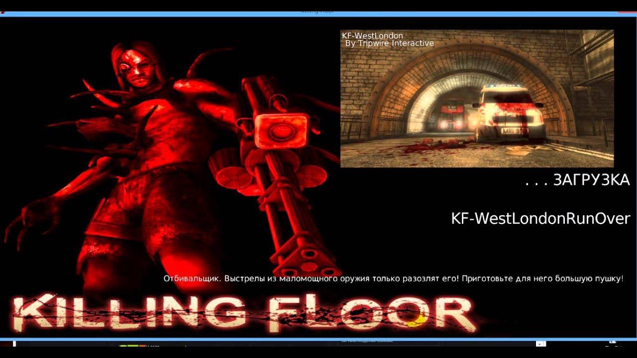 скачать rpg мод для killing floor
