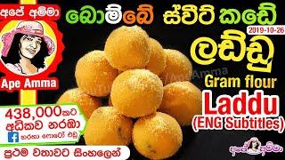 Gram flour Laddu (English Subtitle) By Apé Amma