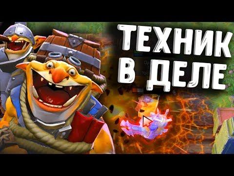 ТЕХНИК В ДЕЛЕ - TECHIES DOTA 2