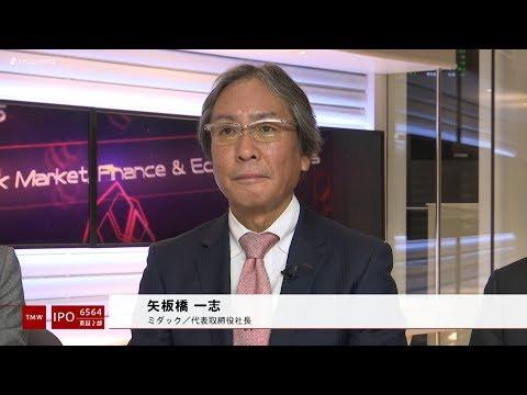 ミダック[6564]東証2部 IPO