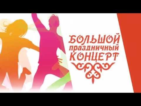 1 июня в 11:00 Большой праздничный концерт на площадке КТ