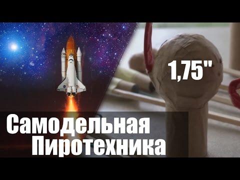 """Самодельный Люсткугель 1,75"""" и Малокалиберные Ракеты - ОФИГЕННЫЙ ВЗРЫВ!"""
