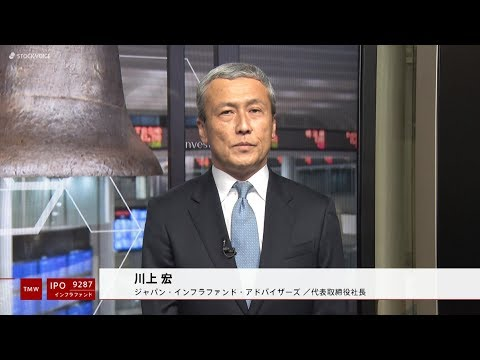 ジャパン・インフラファンド投資法人[9287]インフラファンド IPO