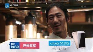 深夜食堂 中国版 第33話