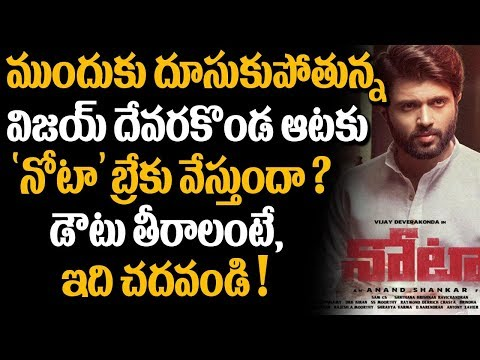 NOTA Movie REVIEW And RATING | Vijay Devarakonda | Nota Public Talk | Tollywood Movie Reviews