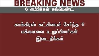 BREAKING NEWS: அமளியில் ஈடுபட்ட காங்கிரஸை சேர்ந்த மக்களவை உறுப்பினர்கள் 6 பேர் சஸ்பெண்ட்
