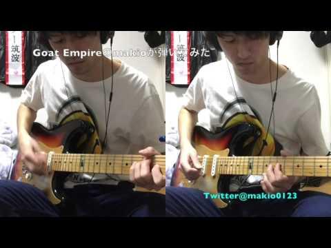 【おやすみ泣き声、さよなら歌姫 / クリープハイプ】ギター 弾いてみた