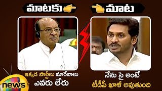 Butchaiah Chowdary VS AP CM YS Jagan | Words War Over Party Change Issue | AP Assembly Session 2019