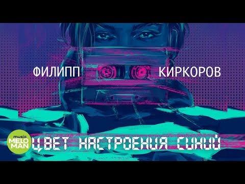 Филипп Киркоров  - Цвет настроения синий (Official Audio 2018)