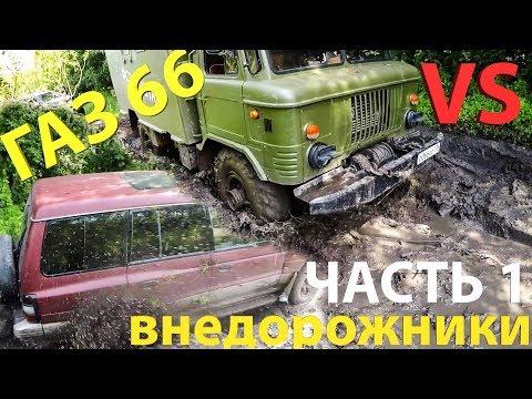 Что может ГАЗ 66 против внедорожников на бездорожье?? часть 1