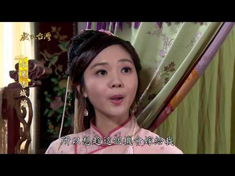 台劇-戲說台灣-水鬼告城隍-EP 04