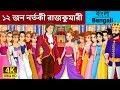 জন নর্তকী রাজকুমারী | 12 Dancing Princess In Bengali | Bangla Cartoon | Bengali Fairy Tales