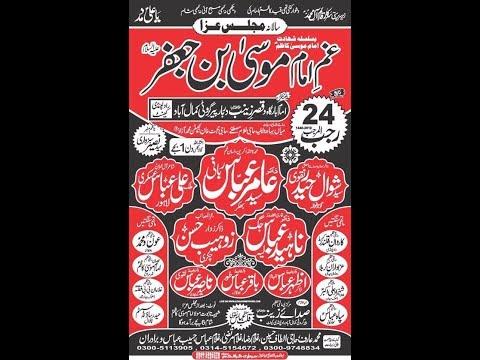 Live Majlis 24 Rajab 2019 Pir Garoti Rawalpindi