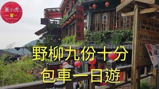 台北開心自遊行 DAY-2 包車一日遊 野柳地質公園 黃金瀑布 九份老街 猴硐車站  十分瀑布 十分老街 士林市場