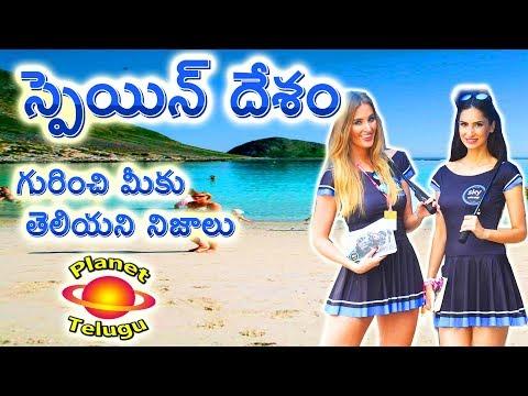 Know about Spain Country in Telugu by Planet Telugu స్పెయిన్ దేశం గురించి నమ్మలేని నిజాలు