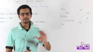 01. Qualitative Chemistry - Introduction | গুণগত রসায়ন - ভূমিকা | OnnoRokom Pathshala