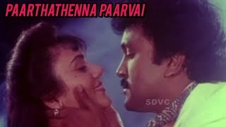 Paarthathenna Paarvai Full Song | நாங்கள் | Naangal Video Song | Ilaiyaraja Songs | SPB | Chithra