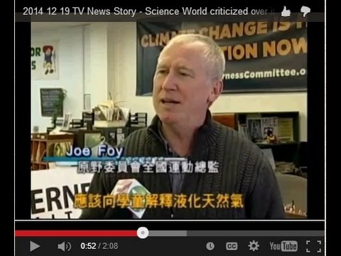 2014 12 19 TV News Story - Science World criticized over it's LNG presentations