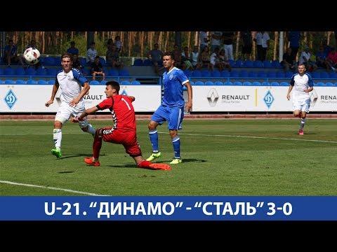 U-21. ДИНАМО Київ - СТАЛЬ Кам'янське 3:0. ОГЛЯД МАТЧУ