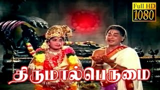 Thirumaal Perumai | Sivaji,K.R.Vijaya,Padmini,Sivakumar | Tamil Superhit Movie HD