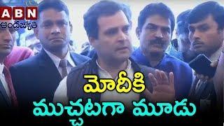 Congress Rahul Gandhi Response On PM Modi Speech In Lok Sabha | ABN Telugu