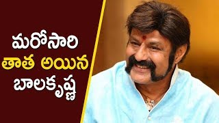 Balakrishna Becomes Grandfather Again | Tejaswini, Barath