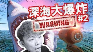 晚上在「外星潛水」遇到吃人水怪魚!?: Subnautica #2