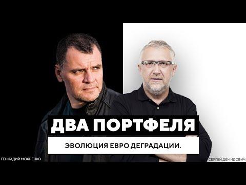 Эволюция ЕВРО деградации