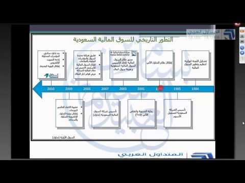 لقاء تعريفي عن سوق الاسهم السعودية
