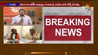 బీజేపీ అభ్యర్థుల ఎంపికపై తర్జనభర్జన.. | BJP Parliamentary Party Meeting | BJP Candidates List