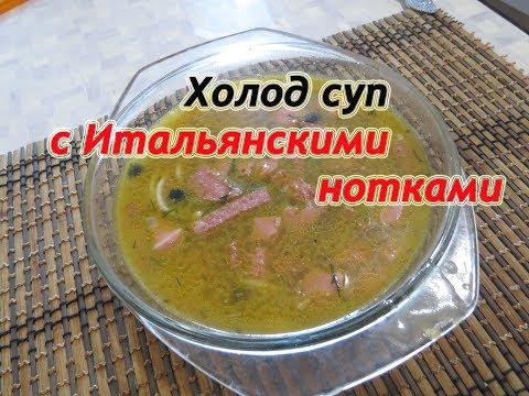 Холод суп с Итальянскими нотками