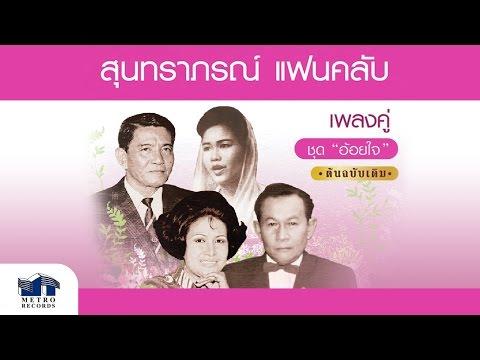 งอนแต่งาม  -  สุนทราภรณ์ / มัณฑนา (สุนทราภรณ์ ,Sun Thra Phon )