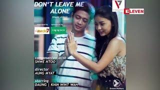 ေတးသံရွင္ ေရႊထူး၏ 'Don't Leave Me Alone'  သီခ်င္းအသစ္ကို ...