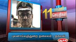 17TH JAN 11AM MANI NEWS