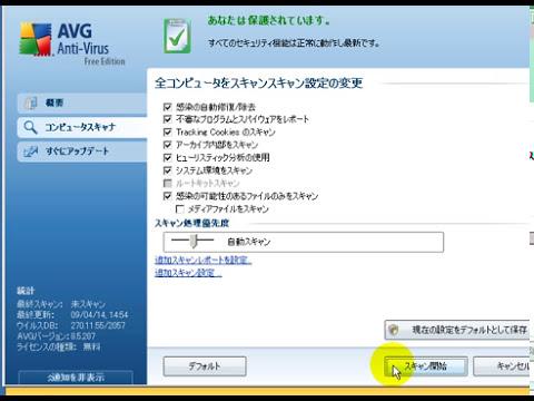 AVG Antivirus Free Edition(使用方法) 「フリーソフト動画解説」