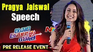 Pragya Jaiswal Speech @ Achari America Yatra Pre Release Event || Manchu Vishnu