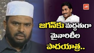 YSRCP Leader Kedar Basha Speaks About Minorities Padayatra in AP | YS Jagan |  YOYO TV Channel