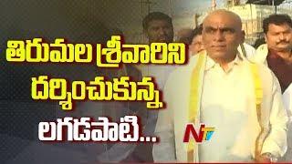 Lagadapati Rajagopal Visits Tirumala Tirupati || TTD