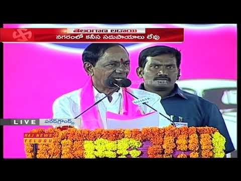 KCR LIVE : TRS Public Meeting From Parade Ground || Hyderabad || Raj News