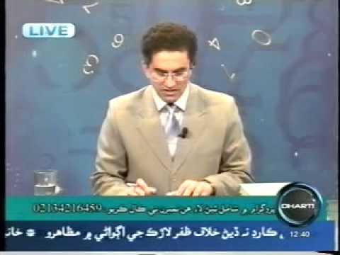 Learn Govt Job Destiny Numbers Numerology in Sindhi/World Best Numerologist Mustafa Ellahee (P7)