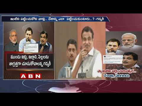 Nitin Gadkari : One who can't take care of home, can't manage country   ABN Telugu