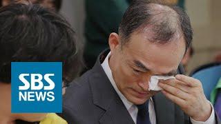 '20초간 침묵' 눈물 닦으며 읽어 내려간 문무일 총장의 무거운 사과 (현장영상) / SBS