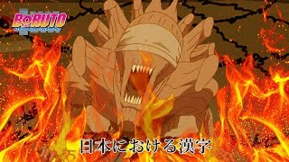 Boruto episode 10 kuchiyose terhebat dalam sejarah anime boruto dan naruto sub indonesia